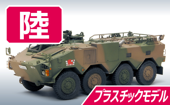 AFV・ソフトスキン プラスチックモデル