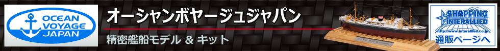 オーシャンボヤージュジャパン