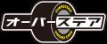 オーバーステア ロゴ