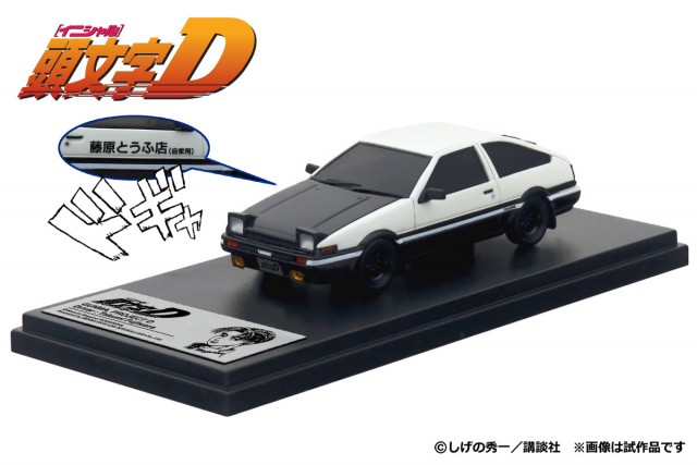 MD43210 1/43 藤原 拓海 AE86 トレノ PROJECT D  ¥7,200(税抜価格)