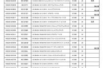 ダイキャストカー在庫リスト4月改定版④