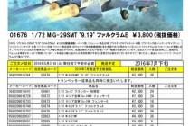 TRUMPETER2016年7月発売予定新製品案内①