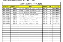 HM新製品納品日のお知らせ2016_06_03