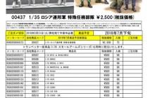 TRUMPETER2016年7月発売予定新製品案内③