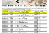 TRUMPETER2016年7月発売予定新製品案内④