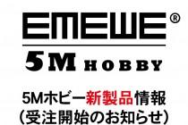 5M-HOBBY_New