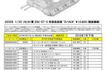 TRUMPETER2016年7月発売予定新製品案内②