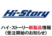 Hi-Story_New