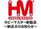 HobbyMaster_Deliver