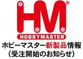 HobbyMaster_New