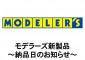 MODELER'S_Deliver