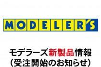 MODELER'S_New