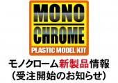 MONOCHROME_New