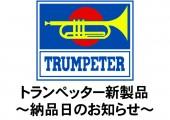 TRUMPETER_Deliver