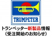 TRUMPETER_New