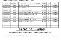TRP MCT新製品納品日のお知らせ2016_0614