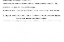 01お詫び_HA5101製品名訂正のお知らせ