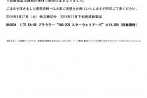 ホビーマスターHA5004発売中止のお知らせ