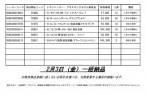 01TRP MCT新製品納品日のお知らせ2017_02_03