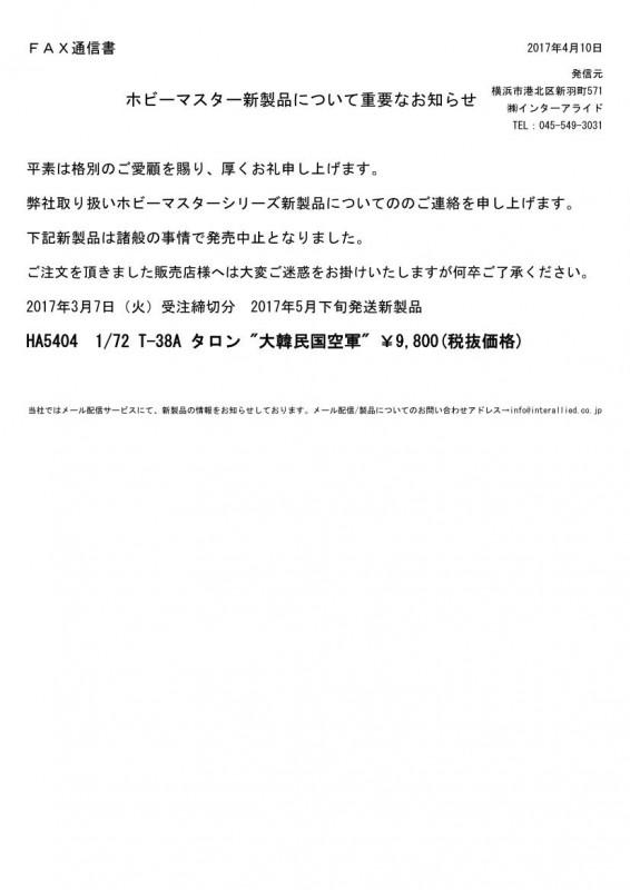 01HA5404発売中止のお知らせ