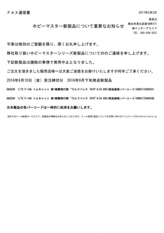HM新製品HA5208_HA5209発売中止のお知らせ