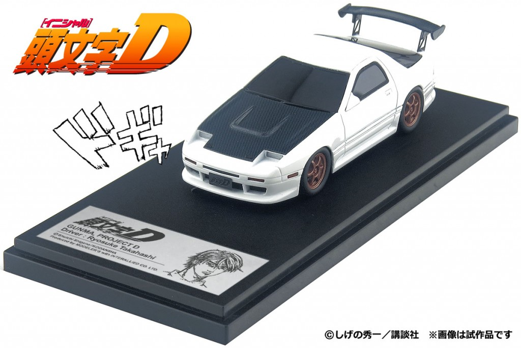 MD43230 1/43 高橋 涼介 FC3S RX-7 PROJECT D Final ¥7,800(税抜価格)