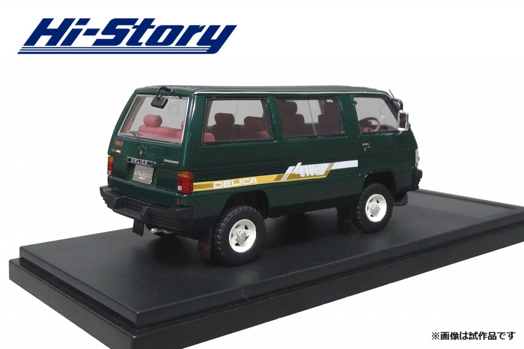 HS178GR 1/43 MITSUBISHI DELICA STAR WAGON 4WD GLX EXCEED (1985)  シャーウッドグリーン ¥9,800(税抜価格)