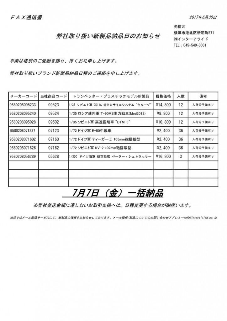 01TRP新製品納品日のお知らせ2017_7_7