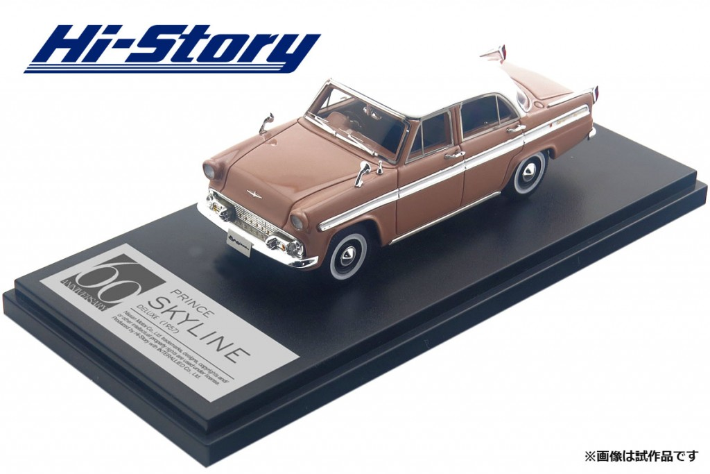 HS184BR 1/43 PRINCE SKYLINE DELUXE (1957) ブラウン ¥9,800