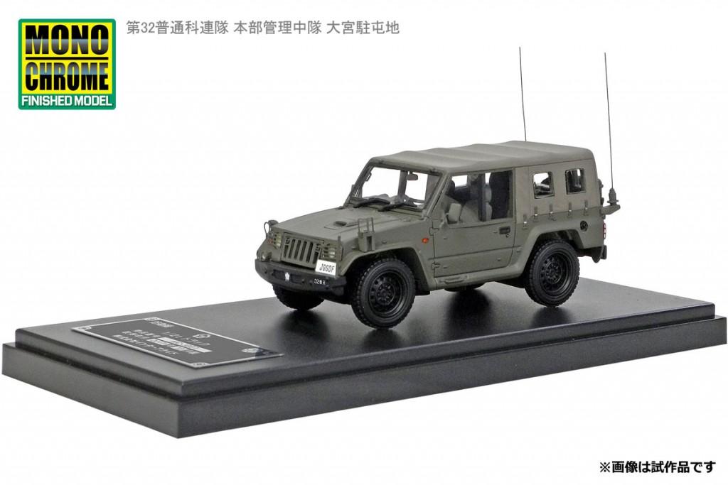 JG01A 1/43 1/2tトラック(V16型) 第32普通科連隊 本部管理中隊 大宮駐屯地 ¥9,800(税抜価格)