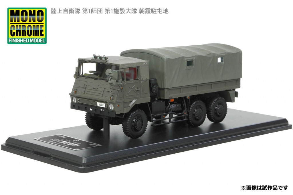 JG06B 3.5tトラック(SKW464型) 陸上自衛隊 第1師団 第1施設大隊 朝霞駐屯地 ¥17,000(税抜価格)