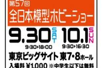 全日本模型ホビーショー2017