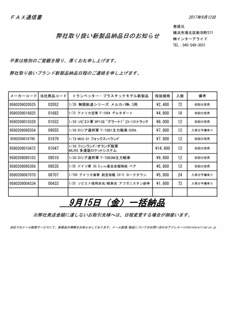 01TRP MCT新製品納品日のお知らせ2015_09_15