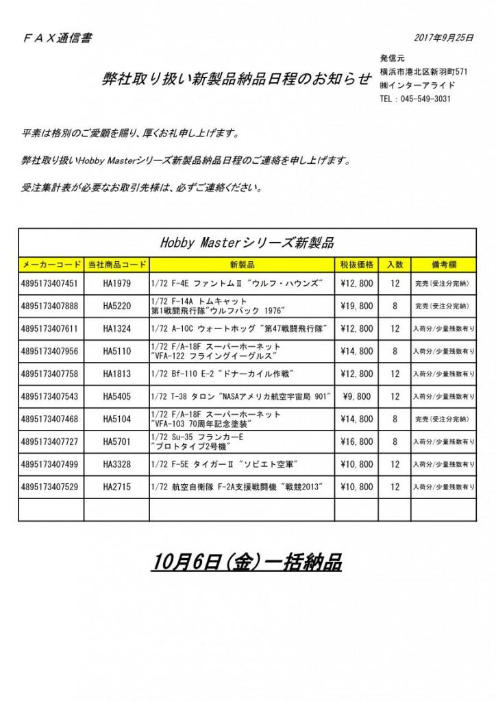 01HM新製品納品日のお知らせ2017_10_6