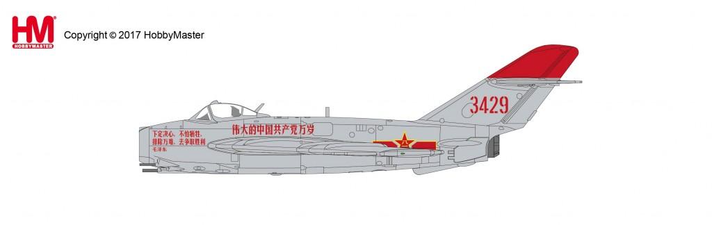 """HA5902 1/72 J-5 """"中国人民解放軍空軍 1967"""" ¥10,800(税抜価格)"""