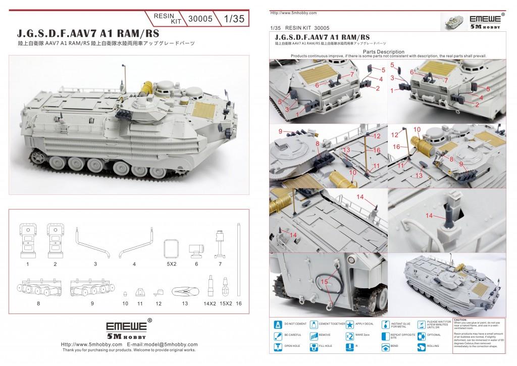 5M35005 1/35 陸上自衛隊 AAV7 A1 RAM/RS 陸上自衛隊水陸両用車アップグレードパーツ ¥3,200(税抜価格)