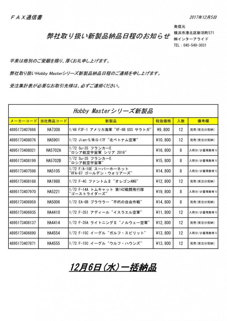 01HM新製品納品日のお知らせ2017_12_06