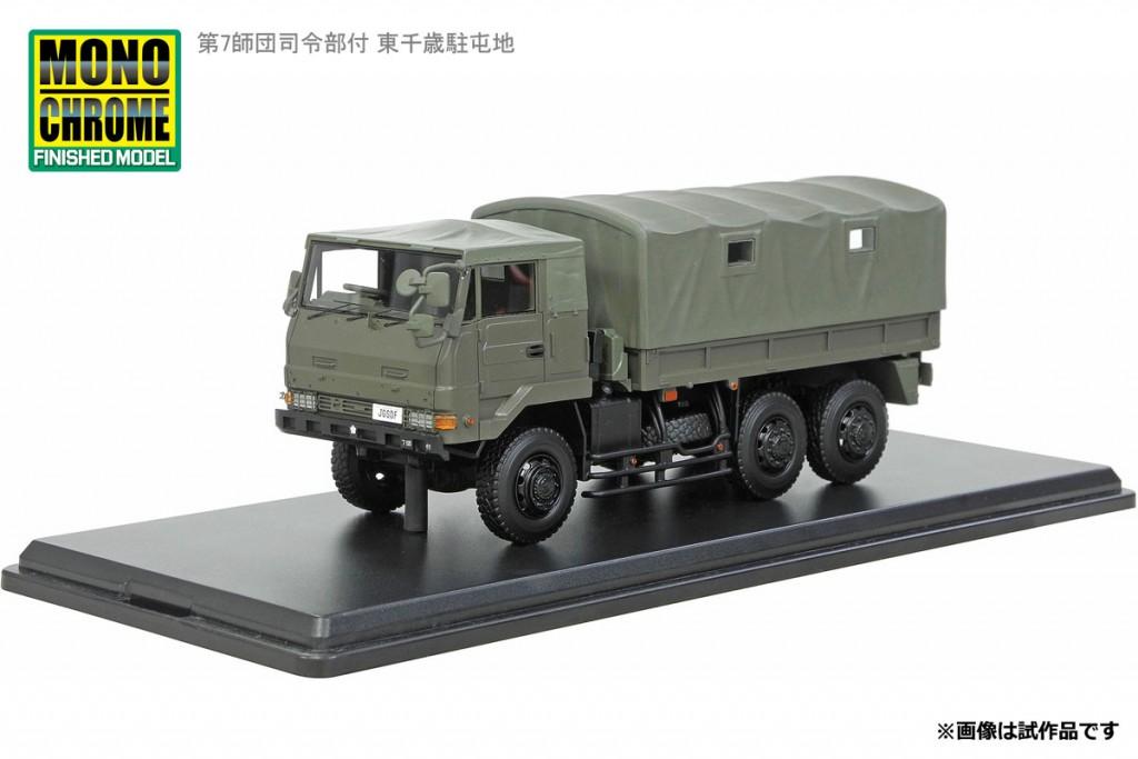 JG05E 1/43 3.5tトラック(SKW476型) 陸上自衛隊 第7師団司令部付 東千歳駐屯地 ¥17,000(税抜価格)