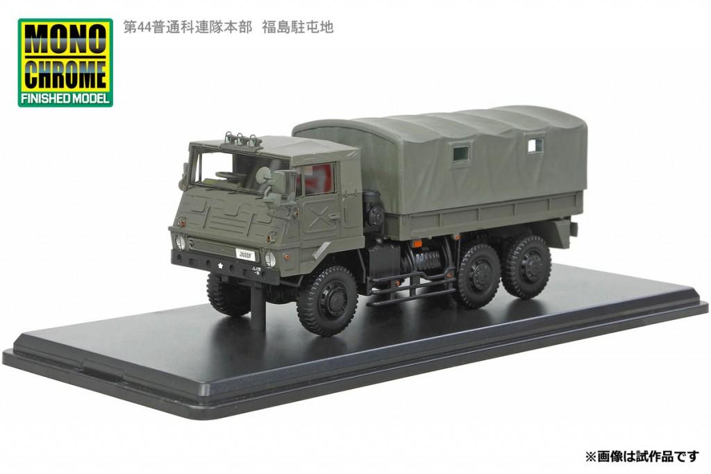 JG06E 1/43 3.5tトラック(SKW464型) 陸上自衛隊 第44普通科連隊本部 福島駐屯地 ¥17,000(税抜価格)