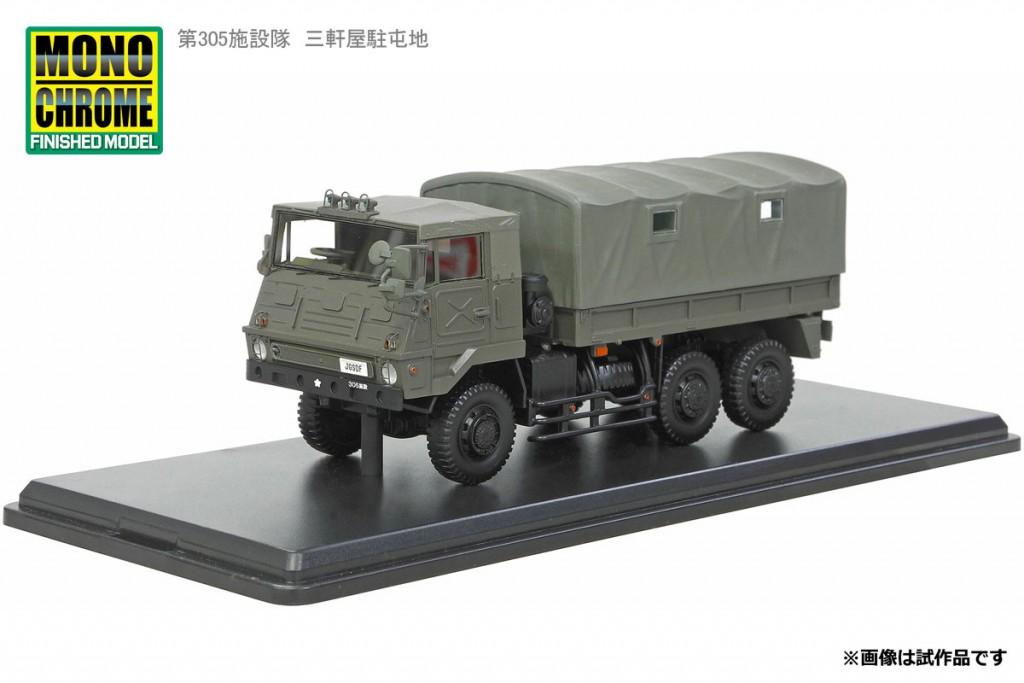 JG06F 1/43 3.5tトラック(SKW464型) 陸上自衛隊 第305施設隊 三軒屋駐屯地 ¥17,000(税抜価格)