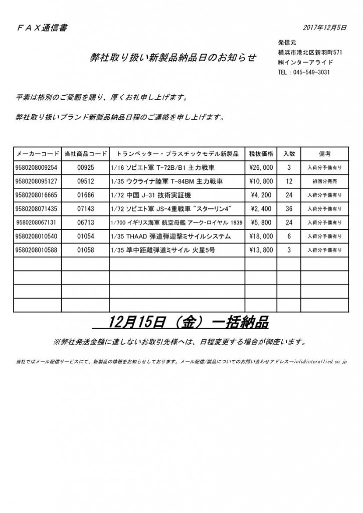 01TRP MCT新製品納品日のお知らせ2018_12_15
