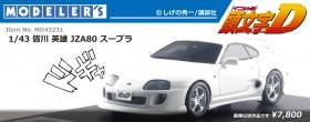 【スターショッピング】新規会員登録で500円クーポン進呈中!!