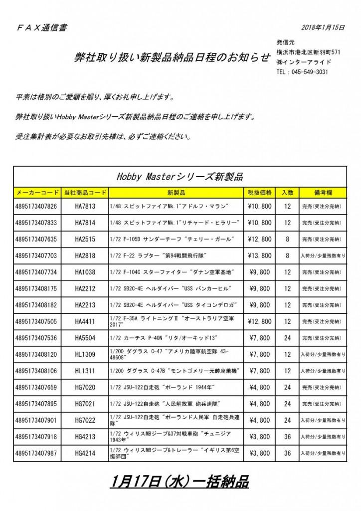 02HM新製品納品日のお知らせ2018_01_17