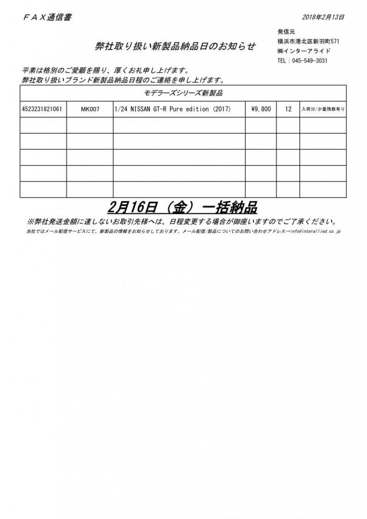 01モデラーズ新製品納品日のお知らせ2018_02_16