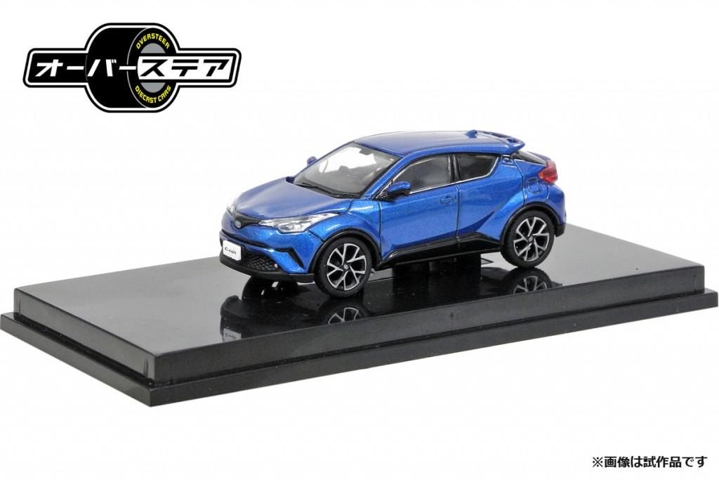 OS64014BL 1/64 Toyota C-HR (2017) ブルーメタリック ¥2,000(税抜価格)