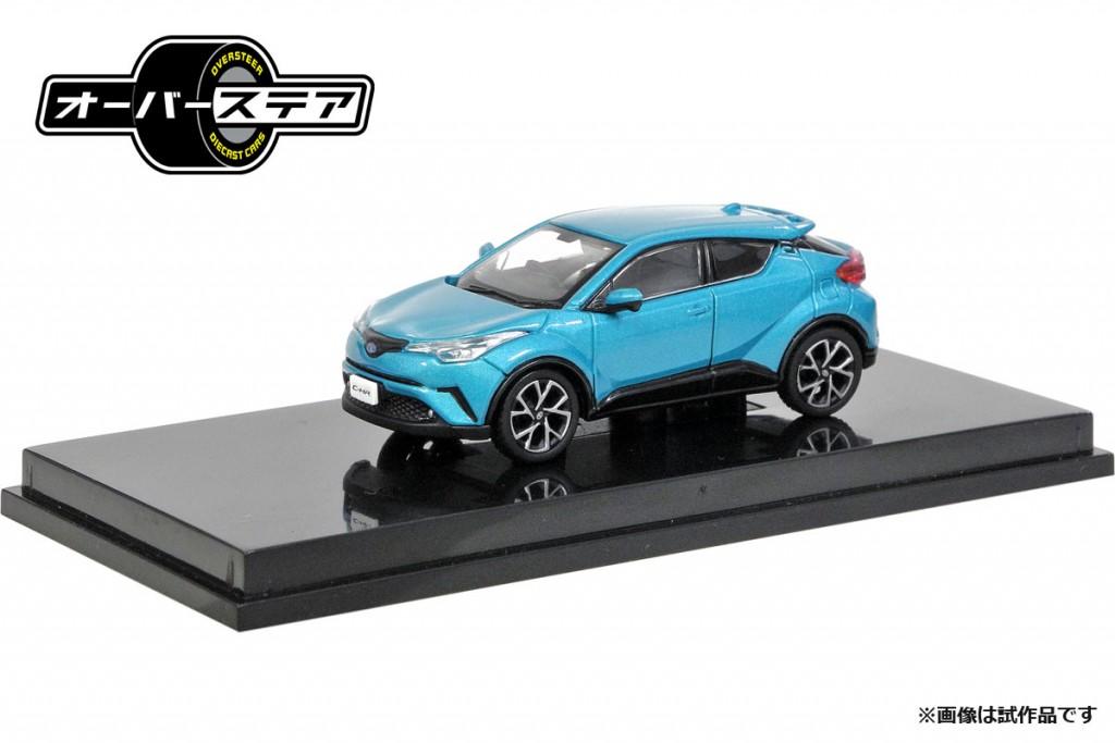 OS64014GR 1/64 Toyota C-HR (2017) ラディアントグリーンメタリック ¥2,000(税抜価格)