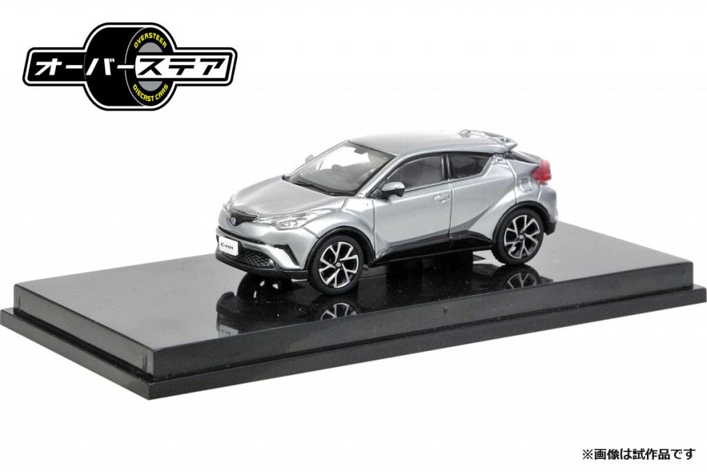 OS64014SL 1/64 Toyota C-HR (2017) メタルストリームメタリック ¥2,000(税抜価格)