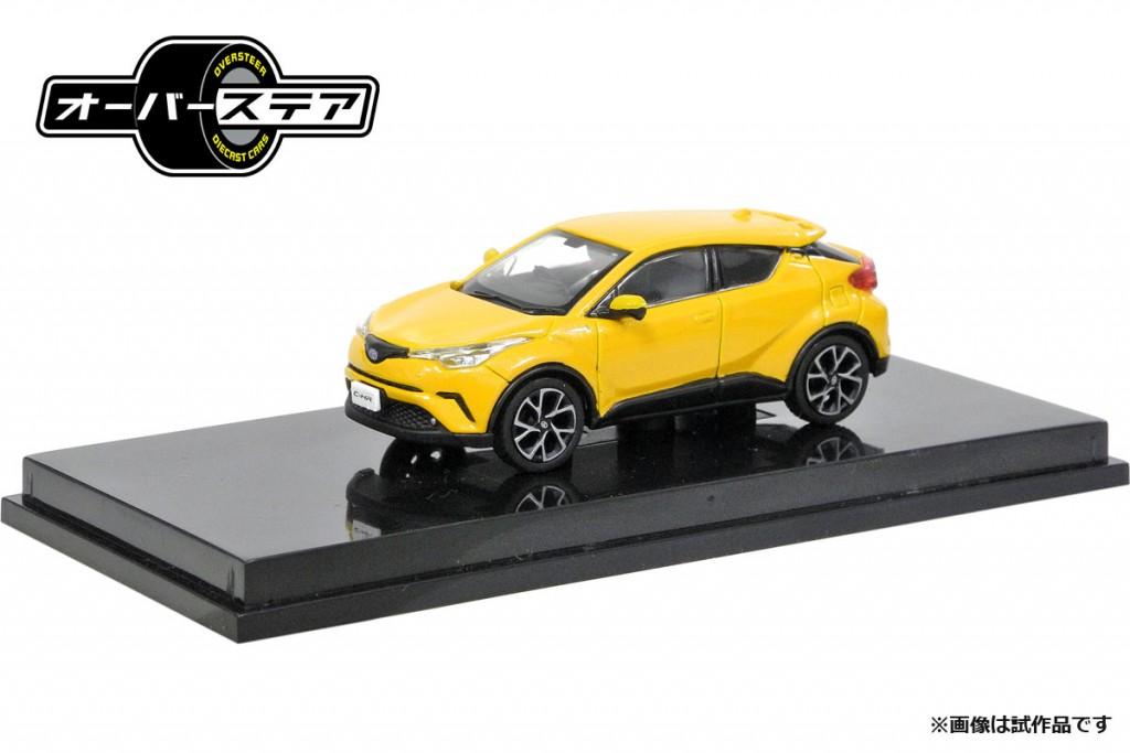 OS64014YE 1/64 Toyota C-HR (2017) イエロー ¥2,000(税抜価格)