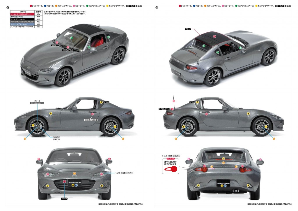 RoadsterRF_instruction_002