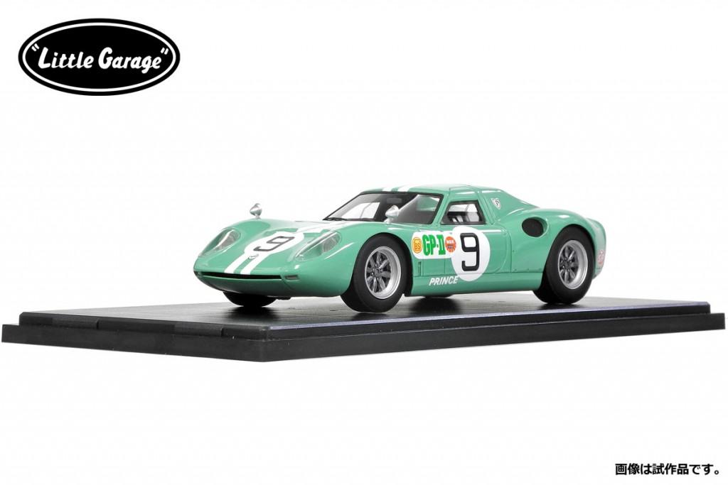 LG2401GR 1/24 PRINCE R380 (1966 JAPAN GP) グリーン9号車 ¥17,000(税抜価格)